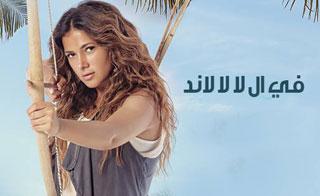 Arabtvshow Com مسلسل في ال لالا لاند
